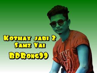 Kothay Jabi 2 Full Song Lyrics By Samz Vai (তুই কোথায় যাবি) Bangla New Song