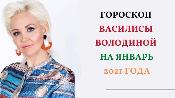 Гороскоп Василисы Володиной на январь 2021 года