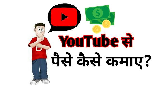 youtube se paisa kaise kamaye - YouTube से पैसे कैसे कमाए