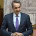 Κορονοϊός - Κυριάκος Μητσοτάκης: «Παραμένει στα 300 ευρώ το πρόστιμο για τους παραβάτες» (video)