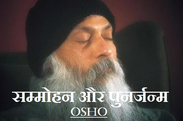Osho Geeta Darshan Ebook Download