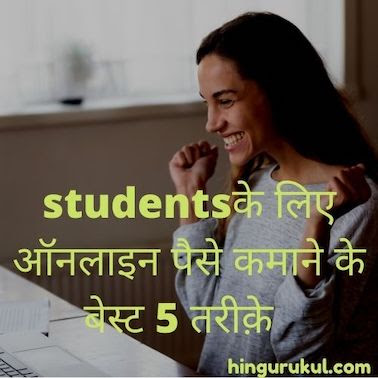 best 5 ways to make money online for students in hindi