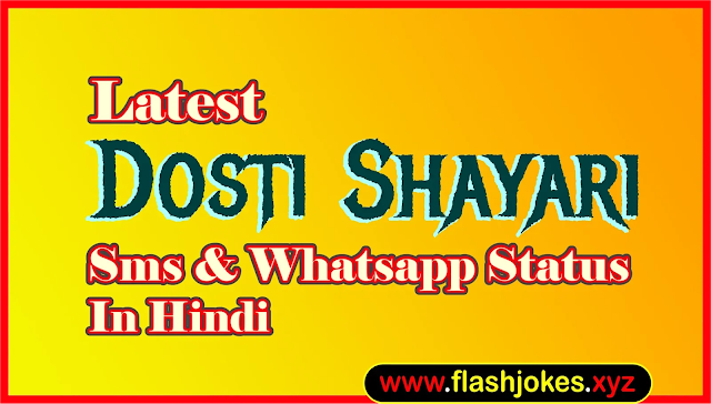 Dosti Shayari In Hindi 2020 | हिंदी में बेस्ट दोस्ती शायरी