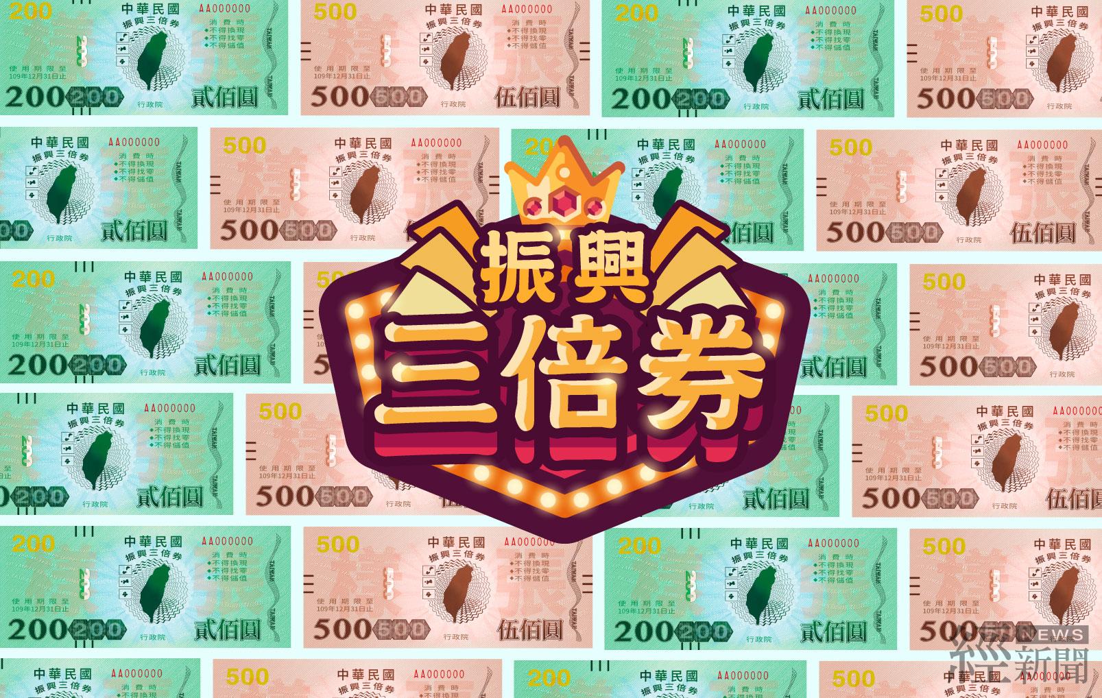 紙本三倍券已兌領99.28% 經濟部提醒:兌現期限至3/31