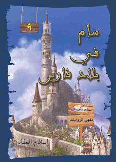 تحميل رواية سام في بلاد فارس PDF - اسلام العقاد