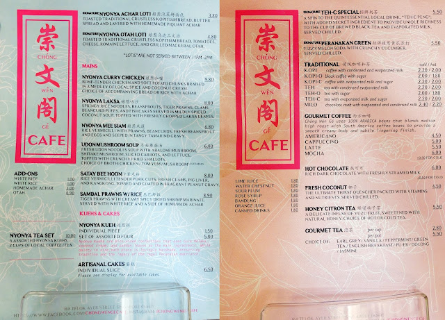 Chong Wen Ge Cafe menu