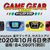 Game Gear Micro, la nueva consola micro de SEGA