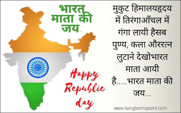Republic Day Messaegs 2020: Republic Day Wishes, Images, Quotes & Status In Hindi