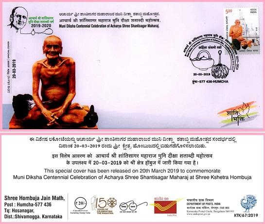 Jain Philately