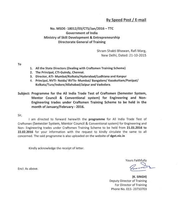 GOVERNMENT INDUSTRIAL TRAINING INSTITUTE-TRICHY 14: ITI EXAM