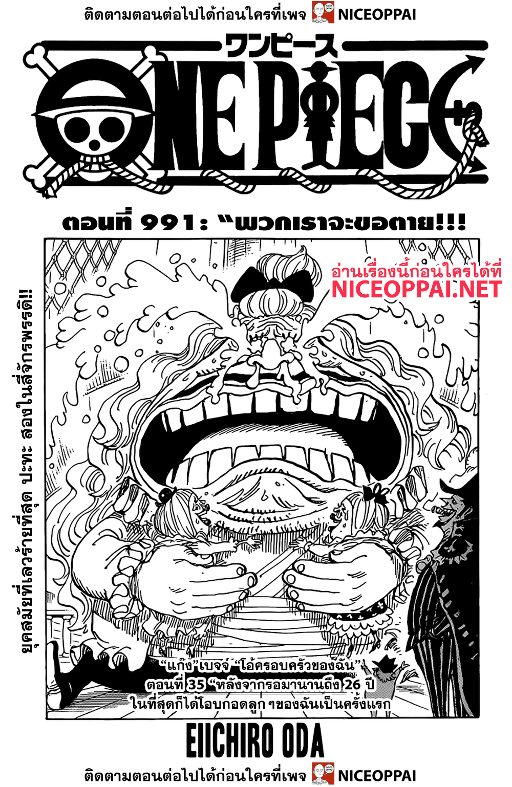 One Piece ตอนที่ 991