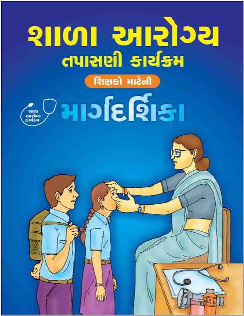 School Health Inspection Program Guide for Teachers