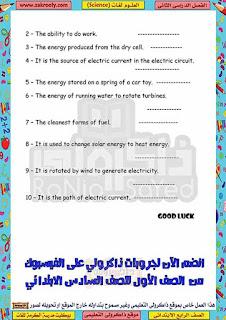 حصريا بوكليت مدرسة الكرمة للغات في الساينس للصف الرابع الابتدائي الترم الثاني
