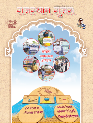 Download Rajasthan Sujas July 2020 in hindi pdf