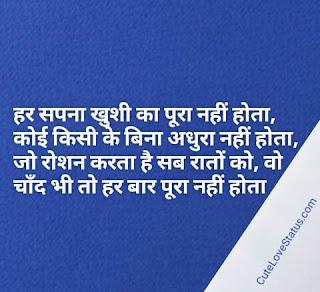 dosti hindi status shayari