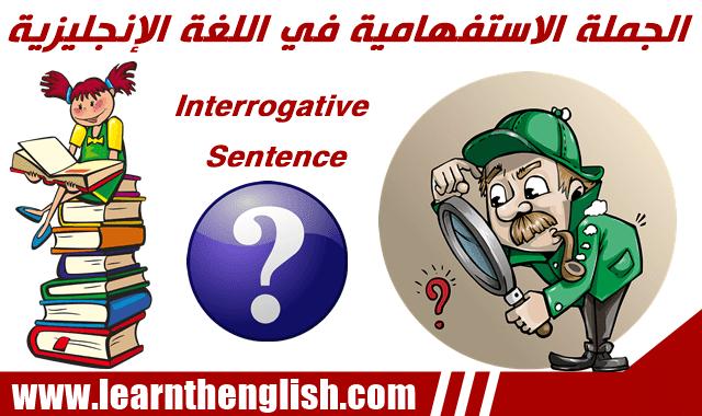الجملة الاستفهامية في قواعد اللغة الإنجليزية