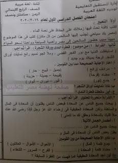 """تجميع امتحانات   للصف الرابع الإبتدائى """"الفعلى """" لغة عربية  إدارات ترم أول لتدريب عليها 81487824_2630893730475958_8374159012756717568_n"""