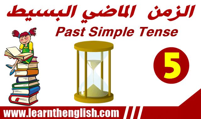 ماهو الزمن الماضي البسيط Past Simple Tense