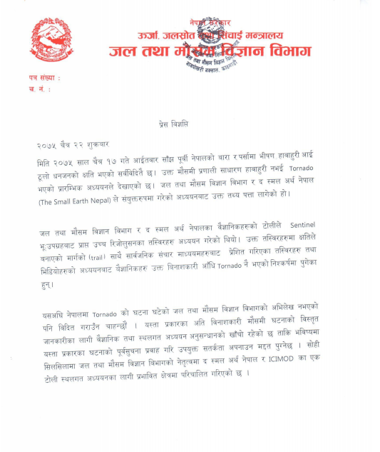 nepal_first_tornado_report