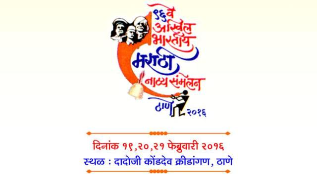 Thane to host 96th Akhil Bharatiya Marathi Natya Sameelan