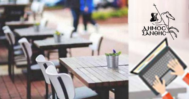 Δωρεάν κοινόχρηστος χώρος για επιχειρήσεις στην Ξάνθη