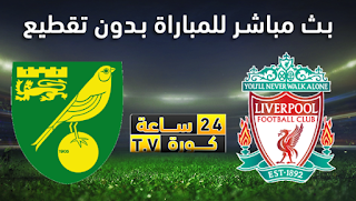 مشاهدة مباراة نوريتش سيتي وليفربول بث مباشر بتاريخ 15-02-2020 الدوري الانجليزي