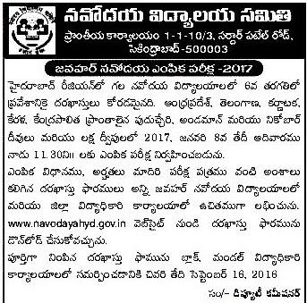 Navodaya Entrance Exam 2017 Notification