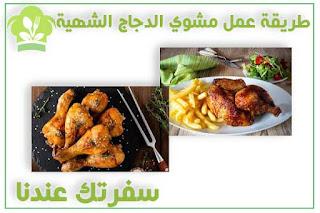 طريقة عمل مشوي الدجاج الشهية