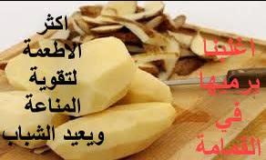 كنز من المناعة_ قشور البطاطس