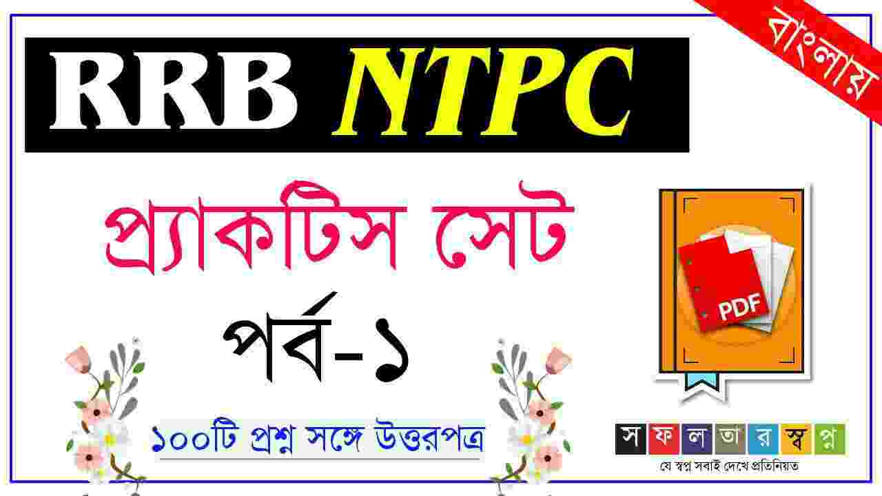 RRB NTPC Practice Set in Bengali PDF Free Download