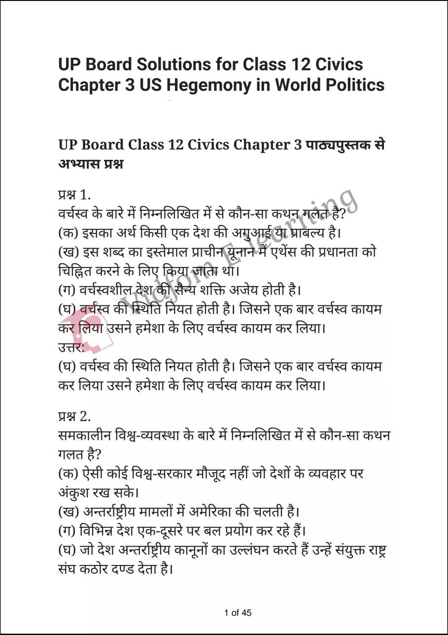 कक्षा 12 नागरिकशास्त्र के नोट्स हिंदी में एनसीईआरटी समाधान, class 12 Civics Chapter 3, class 12 Civics Chapter 3 ncert solutions in Hindi, class 12 Civics Chapter 3 notes in hindi, class 12 Civics Chapter 3 question answer, class 12 Civics Chapter 3 notes, class 12 Civics Chapter 3 class 12 Civics Chapter 3 in hindi, class 12 Civics Chapter 3 important questions in hindi, class 12 Civics Chapter 3 notes in hindi, class 12 Civics Chapter 3 test, class 12 Civics Chapter 3 pdf, class 12 Civics Chapter 3 notes pdf, class 12 Civics Chapter 3 exercise solutions, class 12 Civics Chapter 3 notes study rankers, class 12 Civics Chapter 3 notes, class 12 Civics Chapter 3 class 12 notes pdf, class 12 Civics Chapter 3 class 12 notes ncert, class 12 Civics Chapter 3 class 12 pdf, class 12 Civics Chapter 3 book, class 12 Civics Chapter 3 quiz class 12 , 10 th class 12 Civics Chapter 3 book up board, up board 10 th class 12 Civics Chapter 3 notes, class 12 Civics, class 12 Civics ncert solutions in Hindi, class 12 Civics notes in hindi, class 12 Civics question answer, class 12 Civics notes, class 12 Civics class 12 Civics Chapter 3 in hindi, class 12 Civics important questions in hindi, class 12 Civics notes in hindi, class 12 Civics test, class 12 Civics class 12 Civics Chapter 3 pdf, class 12 Civics notes pdf, class 12 Civics exercise solutions, class 12 Civics, class 12 Civics notes study rankers, class 12 Civics notes, class 12 Civics notes, class 12 Civics class 12 notes pdf, class 12 Civics class 12 notes ncert, class 12 Civics class 12 pdf, class 12 Civics book, class 12 Civics quiz class 12 , 10 th class 12 Civics book up board, up board 10 th class 12 Civics notes, कक्षा 12 नागरिकशास्त्र अध्याय 3 , कक्षा 12 नागरिकशास्त्र, कक्षा 12 नागरिकशास्त्र अध्याय 3 के नोट्स हिंदी में, कक्षा 12 का हिंदी अध्याय 3 का प्रश्न उत्तर, कक्षा 12 नागरिकशास्त्र अध्याय 3 के नोट्स, 10 कक्षा नागरिकशास्त्र हिंदी में, कक्षा 12 नागरिकशास्त्र अध्याय 3 हिंदी में, कक्षा 12 नागरिकशास्त्र अध्याय 3 महत्वपू