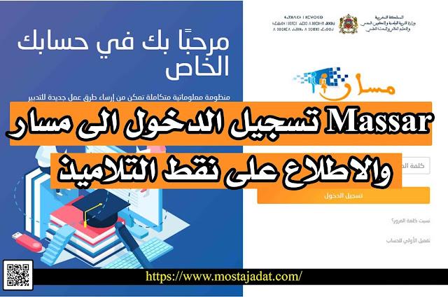 Massar تسجيل الدخول الى مسار والاطلاع على نقط التلاميذ