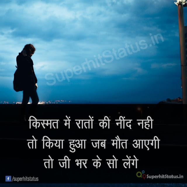 Raat Ki nindo Sad 2 lines Status Shayari SMS Dp