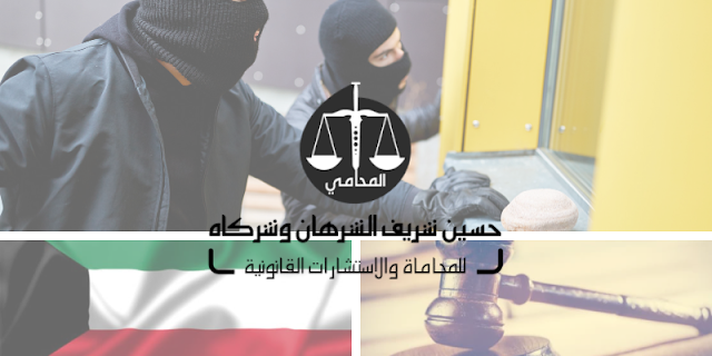 قانون الجنايات الكويتي
