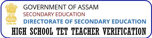 Assam High School Teacher Verification List