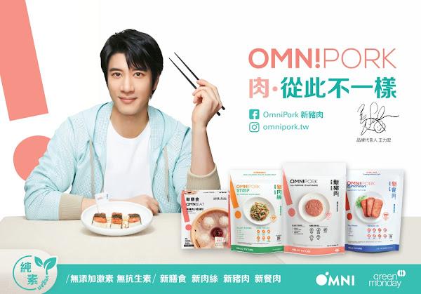 2.王力宏宣佈正式成為OmniPork新豬肉代言人