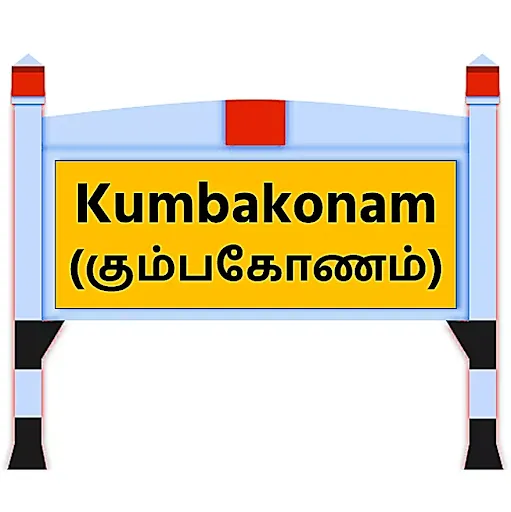 Kumbakonam News in Tamil