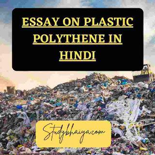 Essay on Plastic Polythene in hindi