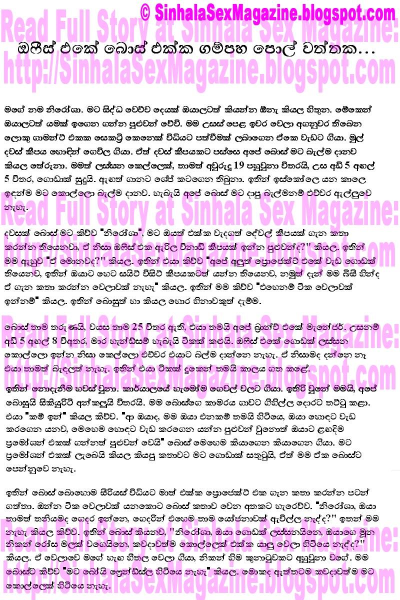 Srilankan Sex Geschichte, Vollbusige Lesben aus weißem Müll