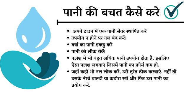 पानी की बचत कैसे करे | How To Save Water in Hindi