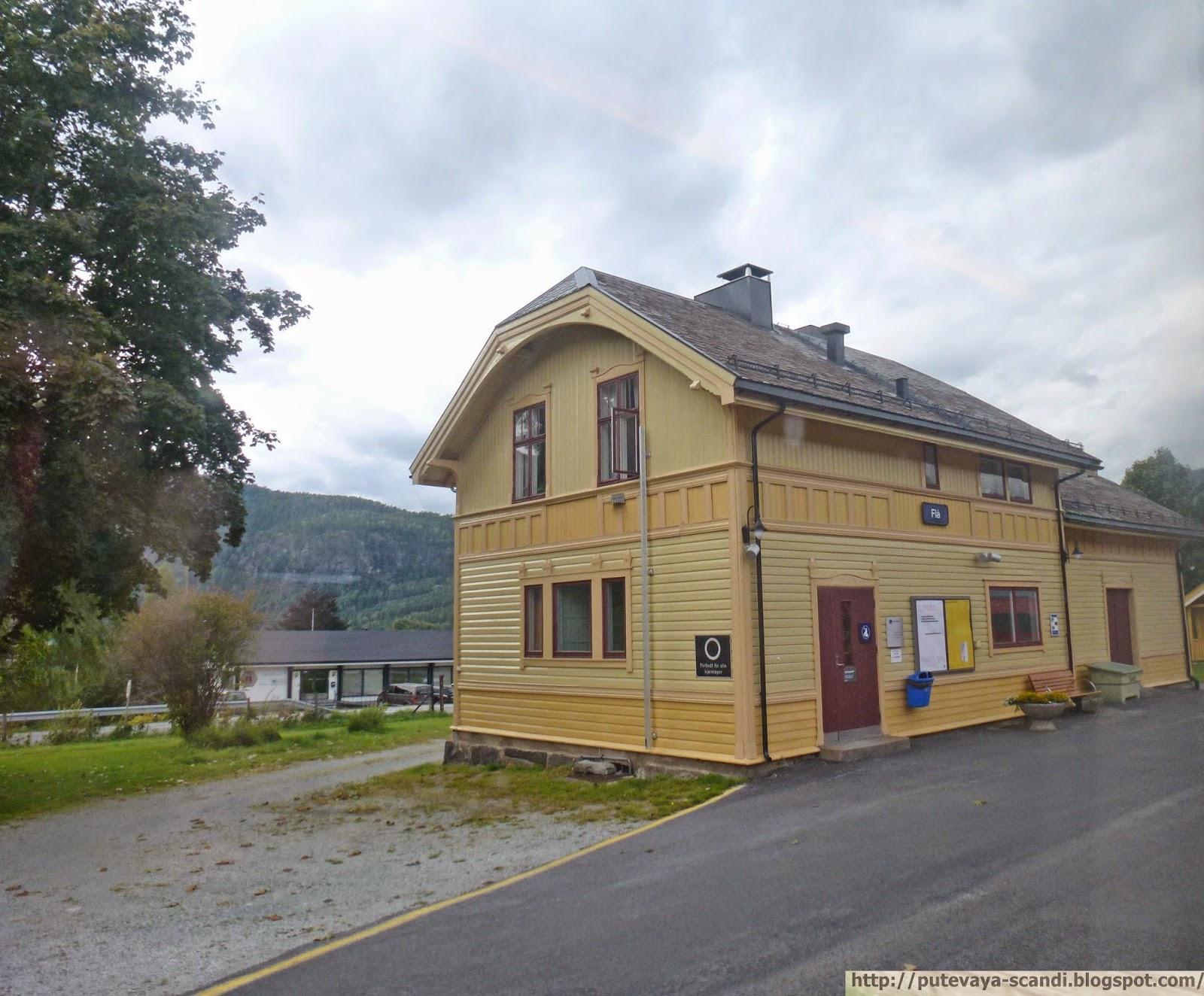 станция Flå
