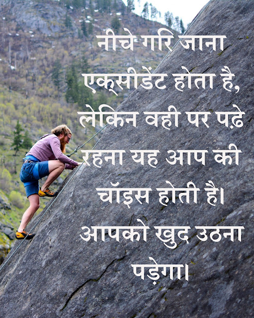 Motivational Quotes in Hindi - Hindi Shayari