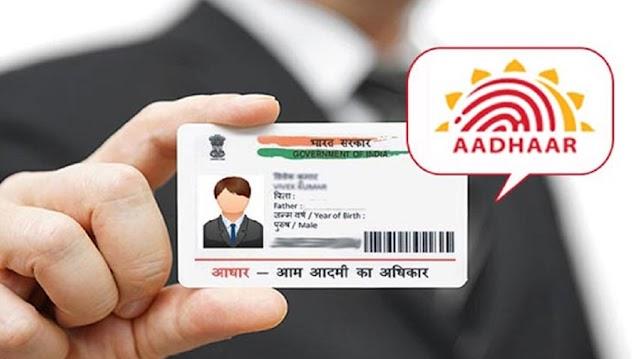आधार कार्ड में ऑनलाइन अपडेट कर सकते हैं अपना पता, इन दस्तावेजों की पड़ेगी जरूरत