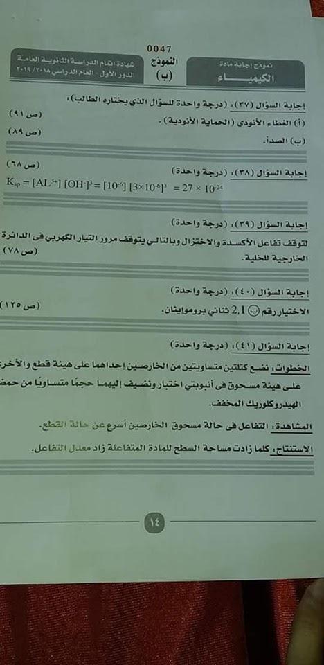 النموذج الرسمي لاجابة امتحان الكيمياء للثانوية العامة 2019  14