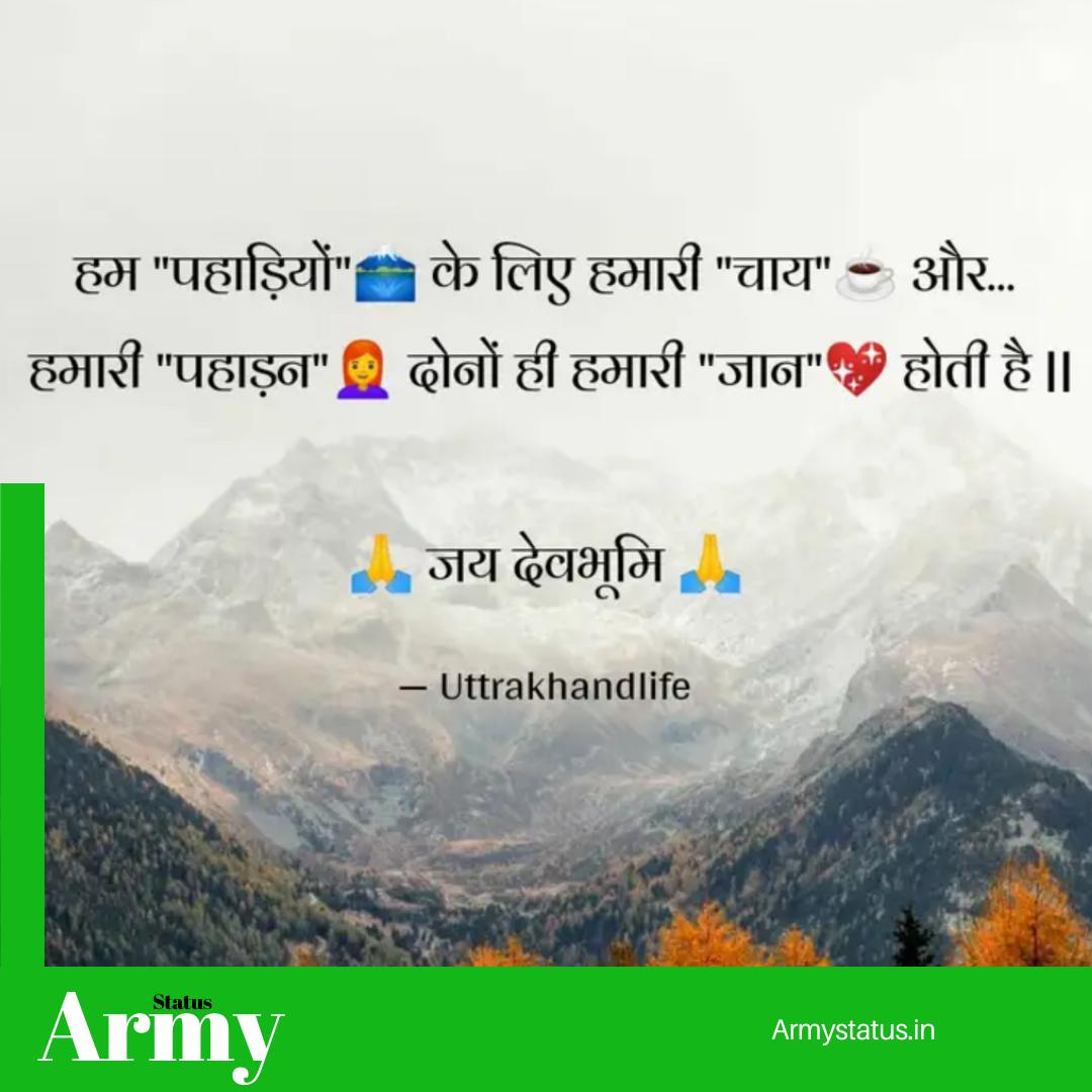 Uttarakhand shayari Images, uttarakhand quotes, pahadon ki shayari Images