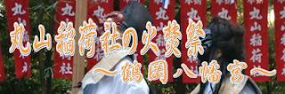 丸山稲荷社・火焚祭