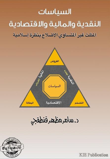 كتاب يشرح السيسات النقدية والمالية والاقتصادية بالعالم بنظرة اسلانية