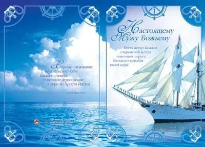 Днем, христианская открытка папе