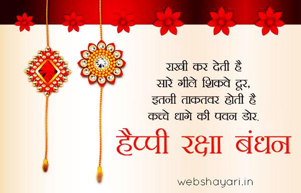 happy rakshabnadhan image