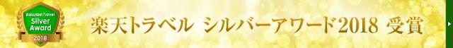 https://hotel.travel.rakuten.co.jp/hinfo/4862/?f_teikei=